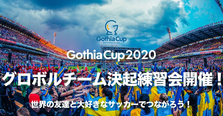 Gothia Cup 2020 グロボルチーム決起練習会開催
